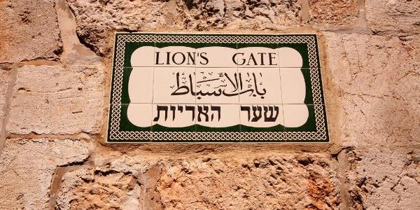 Das Löwentor in Jerusalem