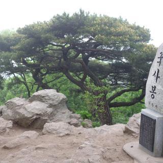 국사봉 (Guksabong) 540 m